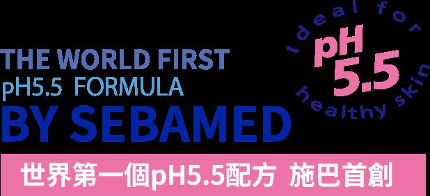 世界第一個pH5.5配方,施巴首創