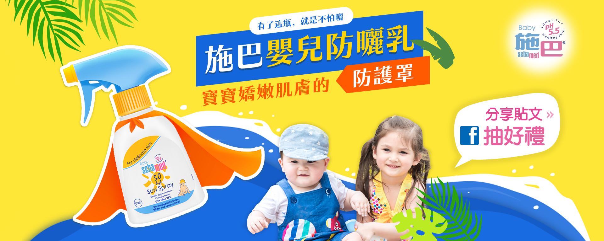 施巴嬰兒防曬乳